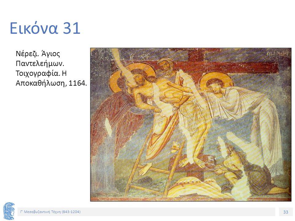 Εικόνα 31 Νέρεζι. Άγιος Παντελεήμων. Τοιχογραφία. Η Αποκαθήλωση, 1164.