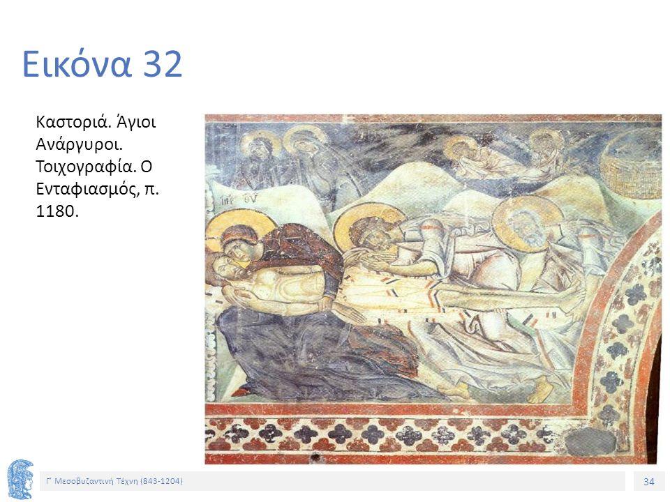 Εικόνα 32 Καστοριά. Άγιοι Ανάργυροι. Τοιχογραφία. Ο Ενταφιασμός, π. 1180.