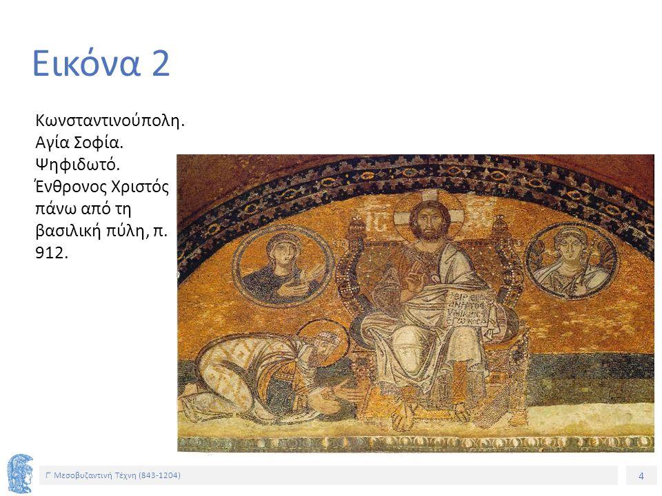 Εικόνα 2 Κωνσταντινούπολη. Αγία Σοφία. Ψηφιδωτό.