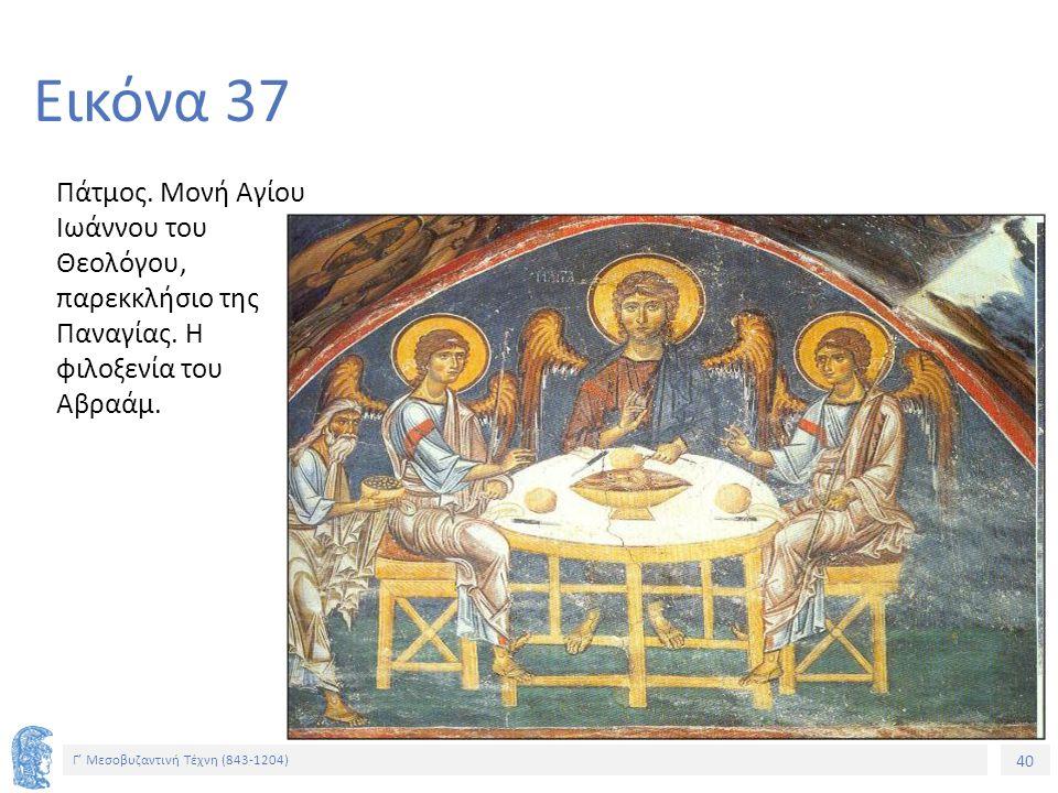 Εικόνα 37 Πάτμος. Μονή Αγίου Ιωάννου του Θεολόγου, παρεκκλήσιο της Παναγίας.