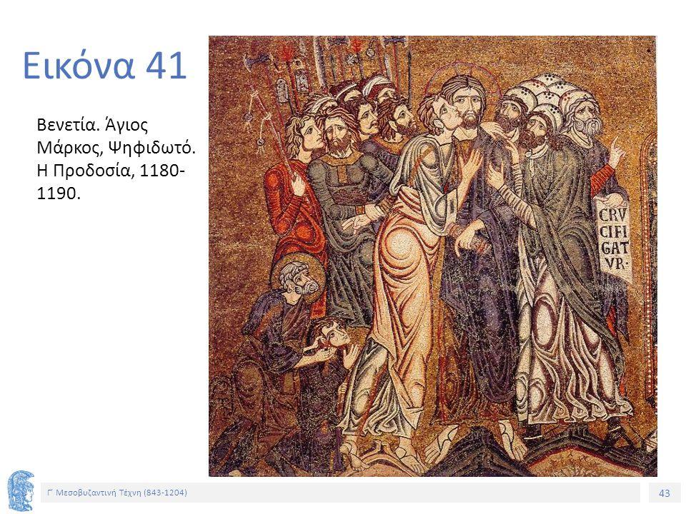 Εικόνα 41 Βενετία. Άγιος Μάρκος, Ψηφιδωτό. Η Προδοσία, 1180-1190.