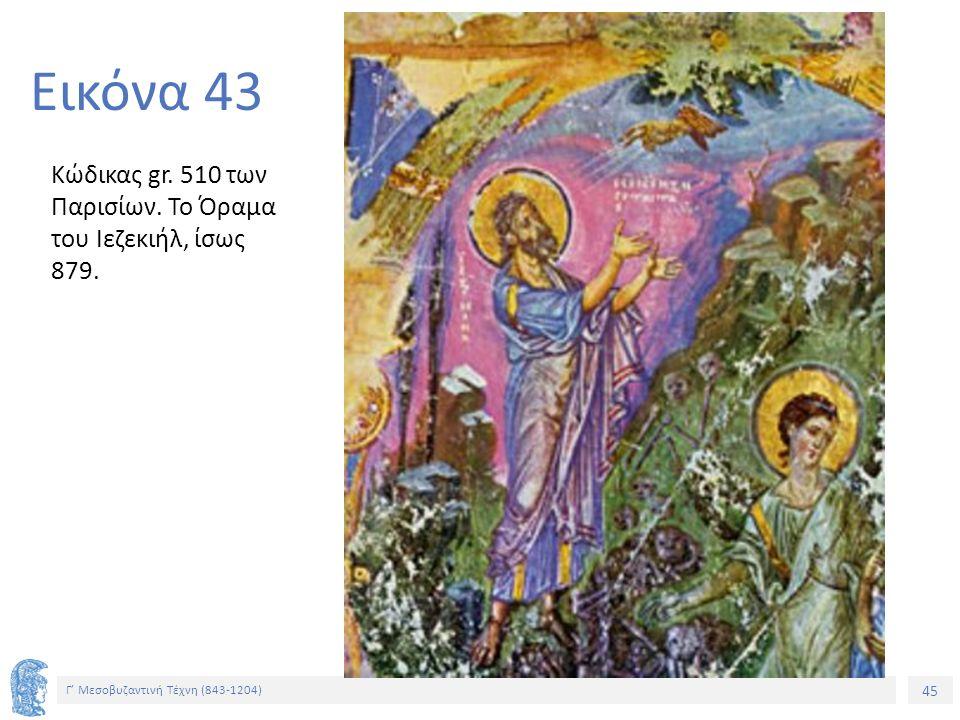 Εικόνα 43 Κώδικας gr. 510 των Παρισίων. Το Όραμα του Ιεζεκιήλ, ίσως 879.