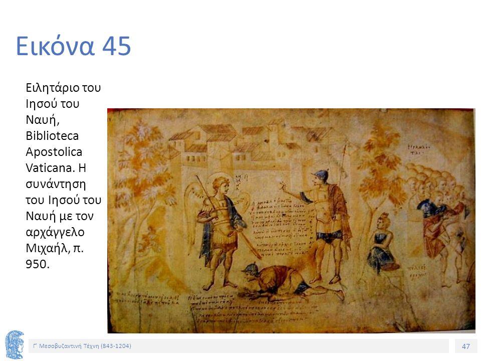 Εικόνα 45 Ειλητάριο του Ιησού του Ναυή, Biblioteca Apostolica Vaticana.