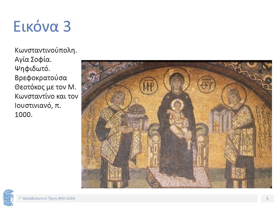 Εικόνα 3 Κωνσταντινούπολη. Αγία Σοφία. Ψηφιδωτό.