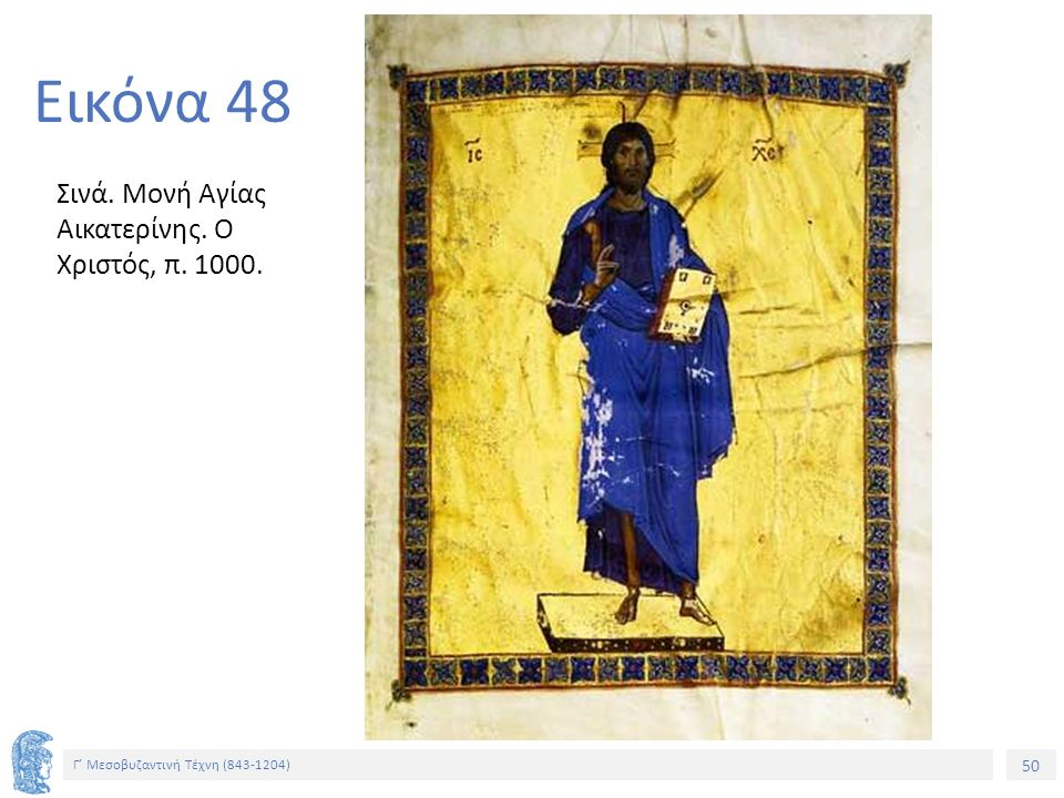 Εικόνα 48 Σινά. Μονή Αγίας Αικατερίνης. Ο Χριστός, π. 1000.