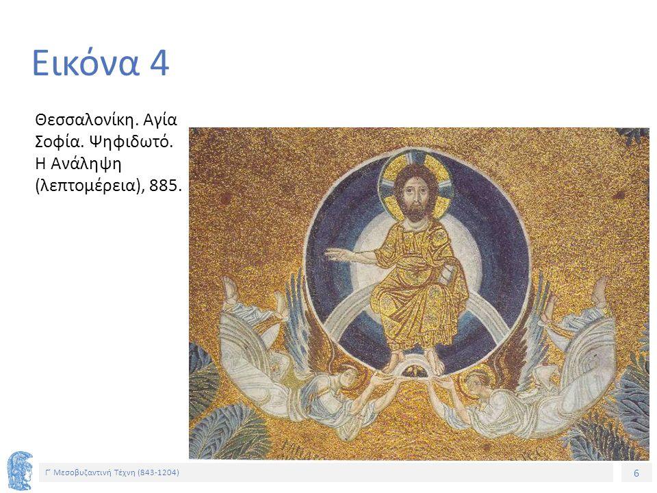 Εικόνα 4 Θεσσαλονίκη. Αγία Σοφία. Ψηφιδωτό. Η Ανάληψη (λεπτομέρεια), 885.