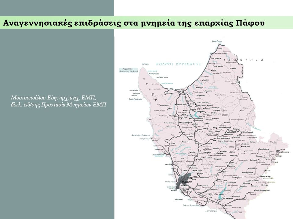 Αναγεννησιακές επιδράσεις στα μνημεία της επαρχίας Πάφου