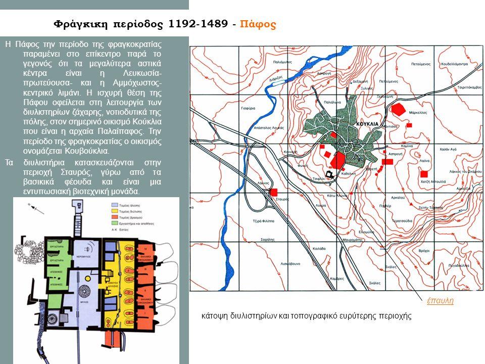Φράγκικη περίοδος 1192-1489 - Πάφος