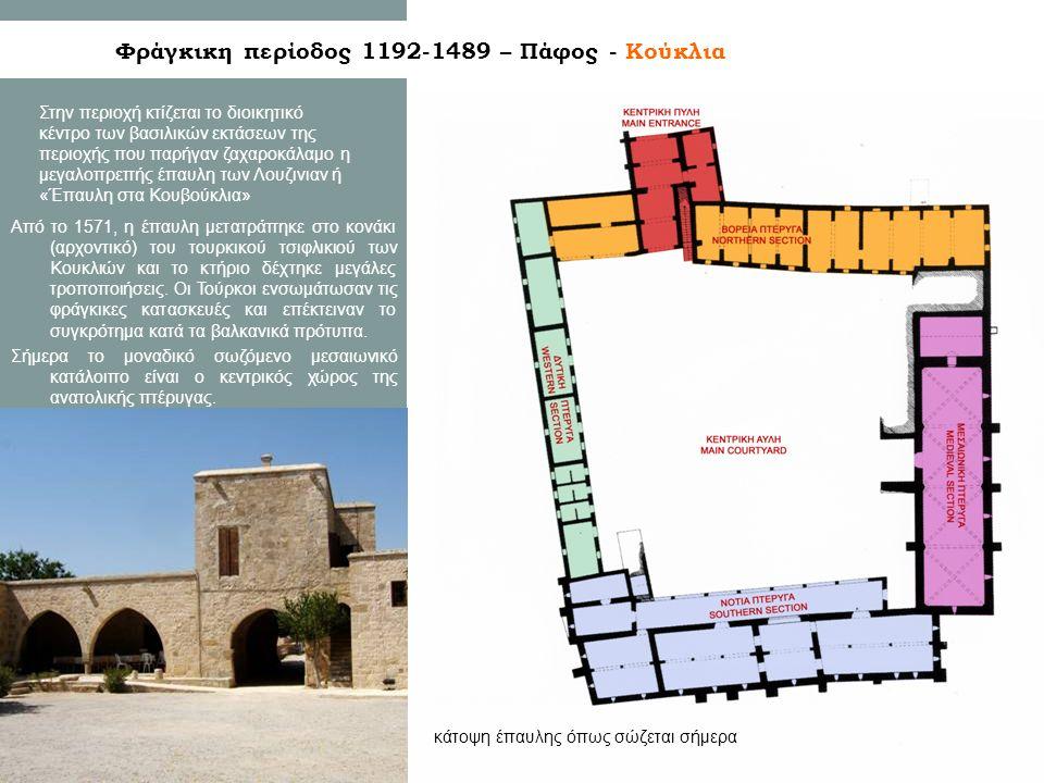 Φράγκικη περίοδος 1192-1489 – Πάφος - Κούκλια