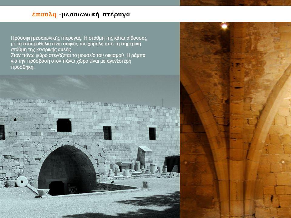 έπαυλη -μεσαιωνική πτέρυγα
