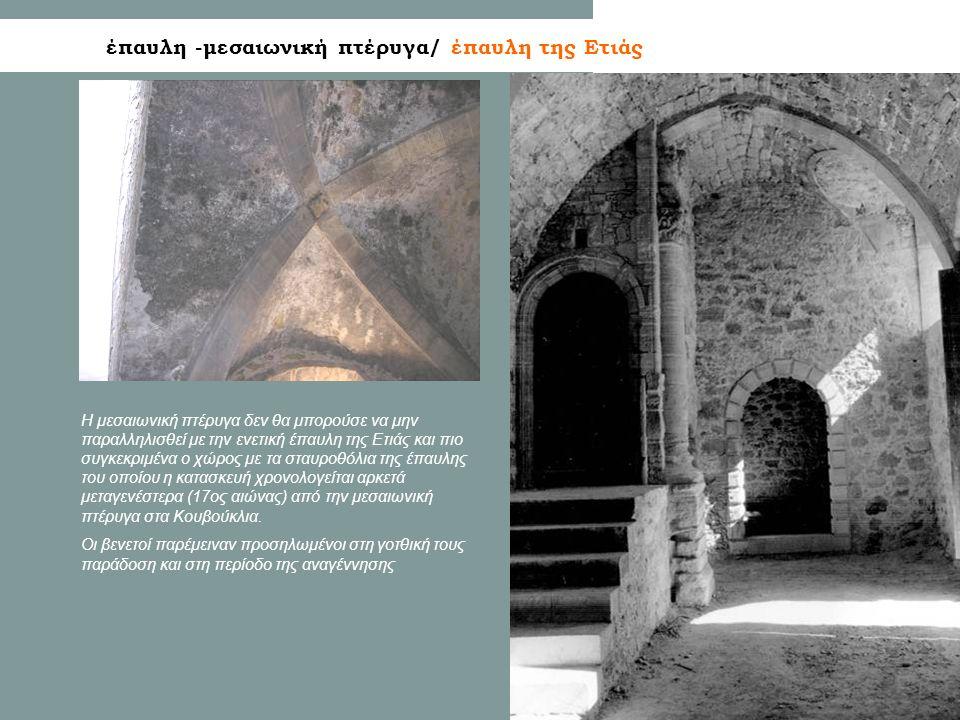 έπαυλη -μεσαιωνική πτέρυγα/ έπαυλη της Ετιάς