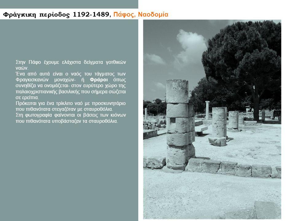 Φράγκικη περίοδος 1192-1489, Πάφος, Ναοδομία