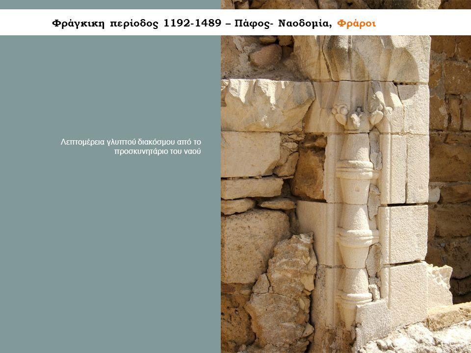 Φράγκικη περίοδος 1192-1489 – Πάφος- Ναοδομία, Φράροι