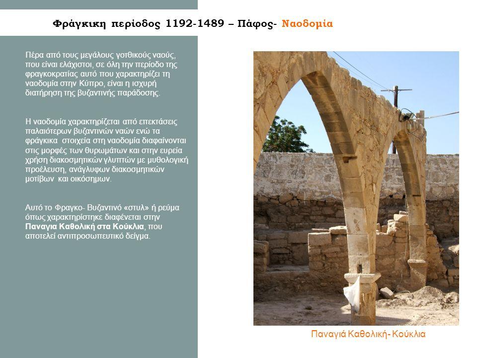 Φράγκικη περίοδος 1192-1489 – Πάφος- Ναοδομία