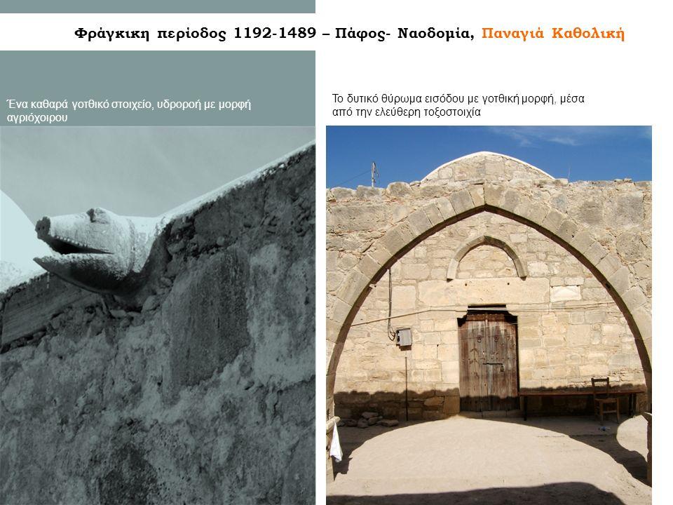 Φράγκικη περίοδος 1192-1489 – Πάφος- Ναοδομία, Παναγιά Καθολική