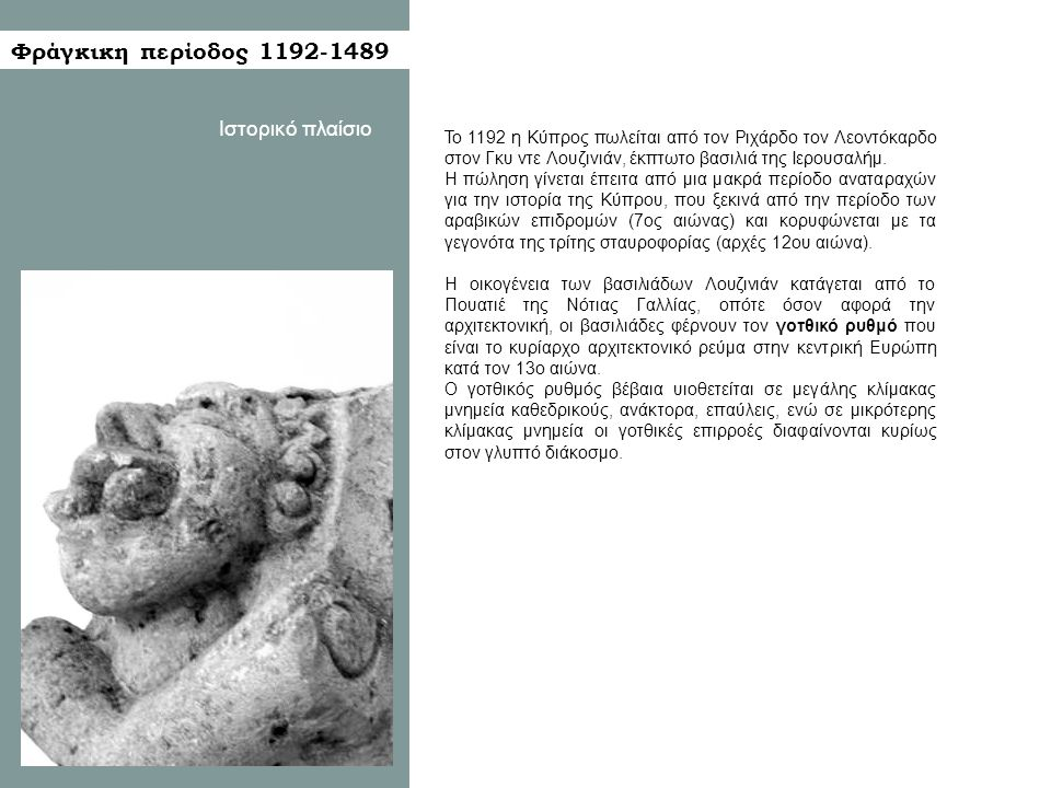 Φράγκικη περίοδος 1192-1489 Ιστορικό πλαίσιο