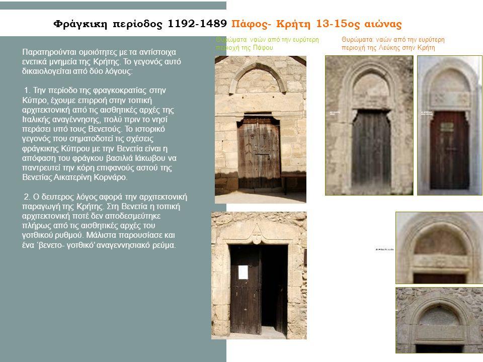 Φράγκικη περίοδος 1192-1489 Πάφος- Κρήτη 13-15ος αιώνας