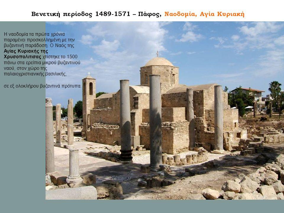 Βενετική περίοδος 1489-1571 – Πάφος, Ναοδομία, Αγία Κυριακή