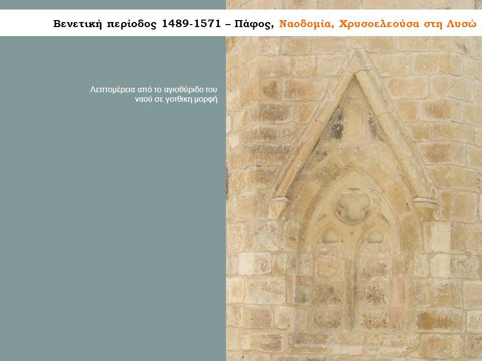 Βενετική περίοδος 1489-1571 – Πάφος, Ναοδομία, Χρυσοελεούσα στη Λυσώ