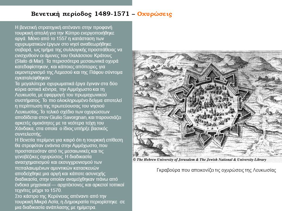Βενετική περίοδος 1489-1571 – Οχυρώσεις