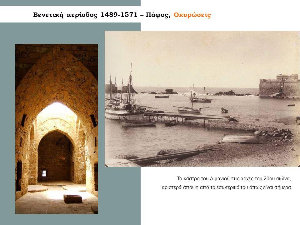 Βενετική περίοδος 1489-1571 – Πάφος, Οχυρώσεις
