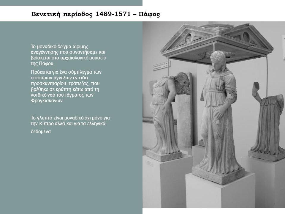 Βενετική περίοδος 1489-1571 – Πάφος