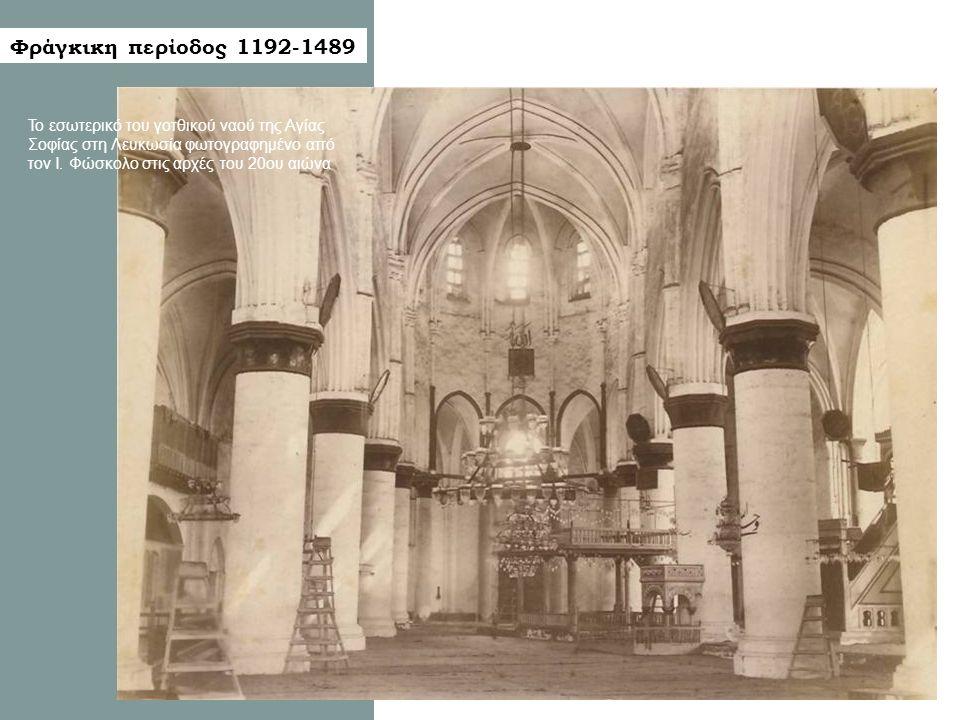 Φράγκικη περίοδος 1192-1489 Το εσωτερικό του γοτθικού ναού της Αγίας Σοφίας στη Λευκωσία φωτογραφημένο από τον Ι.