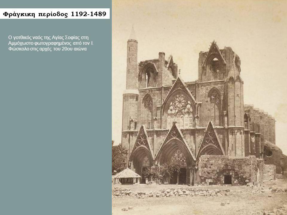 Φράγκικη περίοδος 1192-1489 Ο γοτθικός ναός της Αγίας Σοφίας στη Αμμόχωστο φωτογραφημένος από τον Ι.