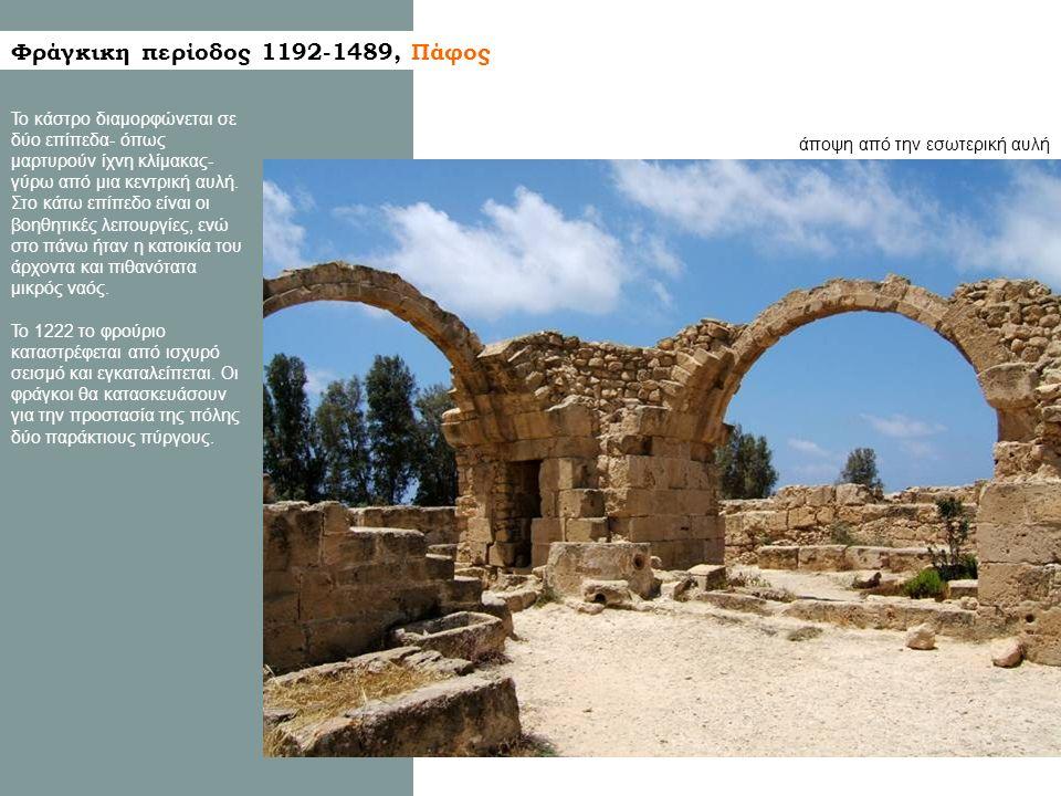 Φράγκικη περίοδος 1192-1489, Πάφος