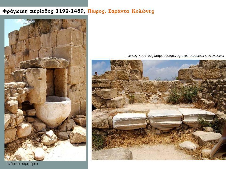Φράγκικη περίοδος 1192-1489, Πάφος, Σαράντα Κολώνες