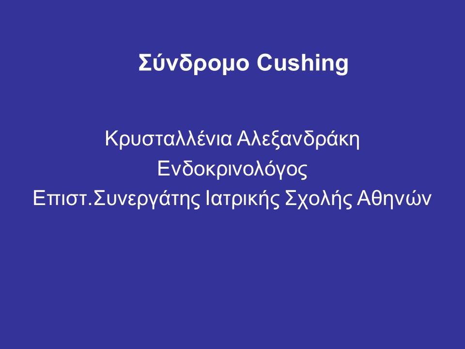 Σύνδρομο Cushing Κρυσταλλένια Αλεξανδράκη Ενδοκρινολόγος