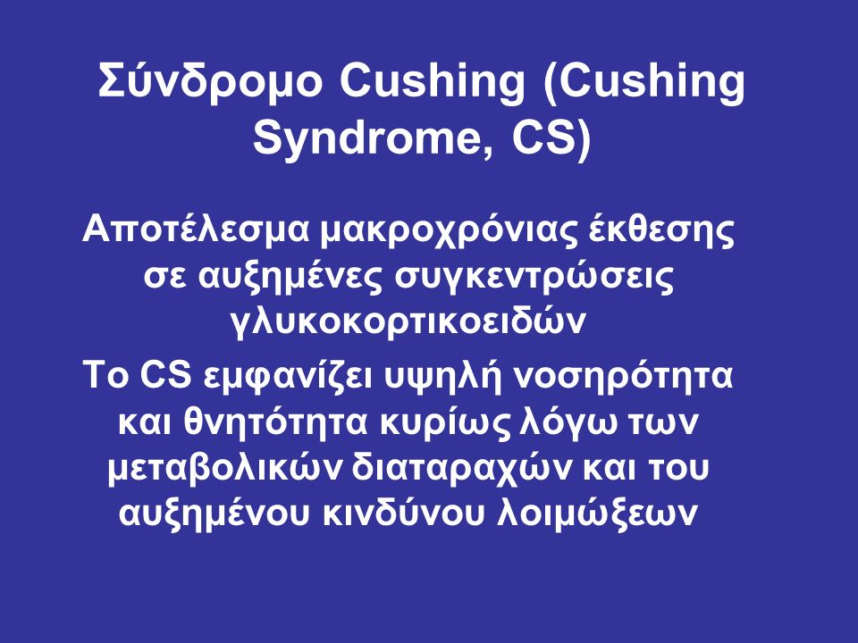 Σύνδρομο Cushing (Cushing Syndrome, CS)