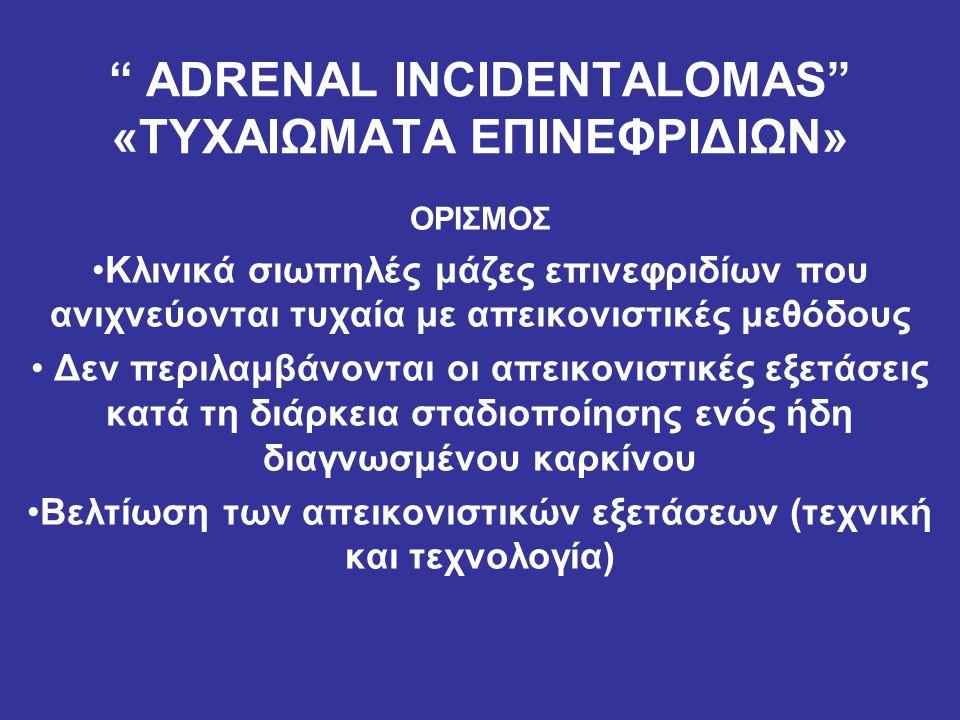 ADRENAL INCIDENTALOMAS «ΤΥΧΑΙΩΜΑΤΑ ΕΠΙΝΕΦΡΙΔΙΩΝ»