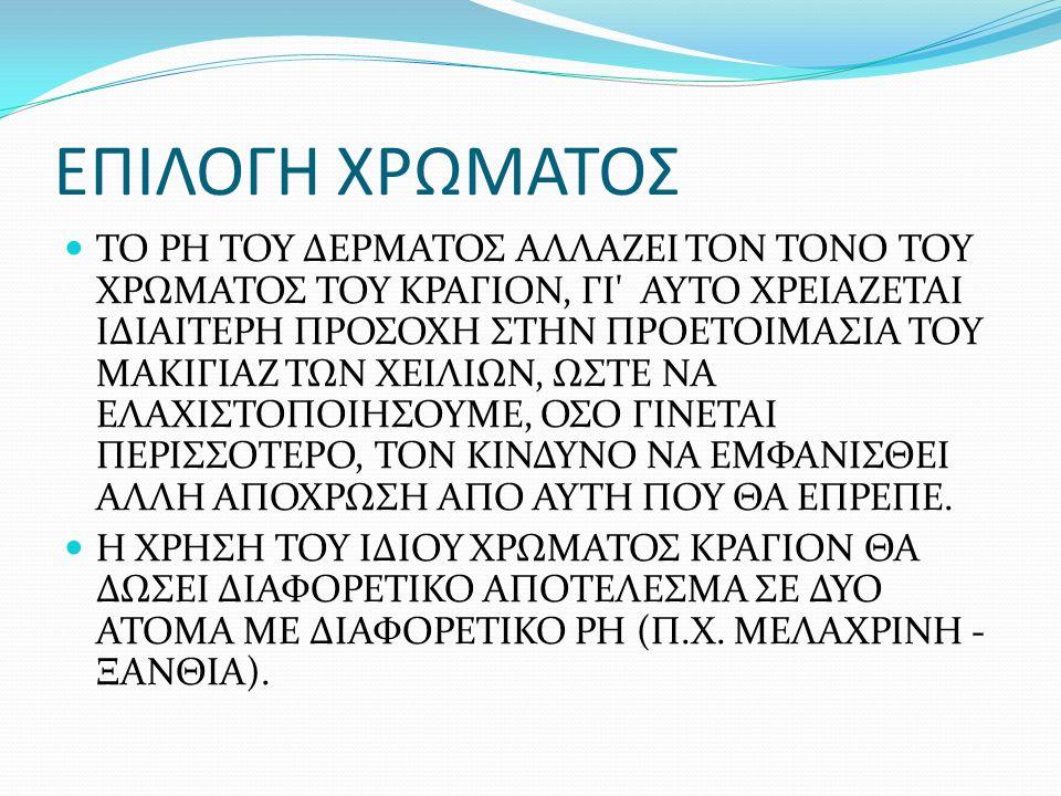 ΕΠΙΛΟΓΗ ΧΡΩΜΑΤΟΣ