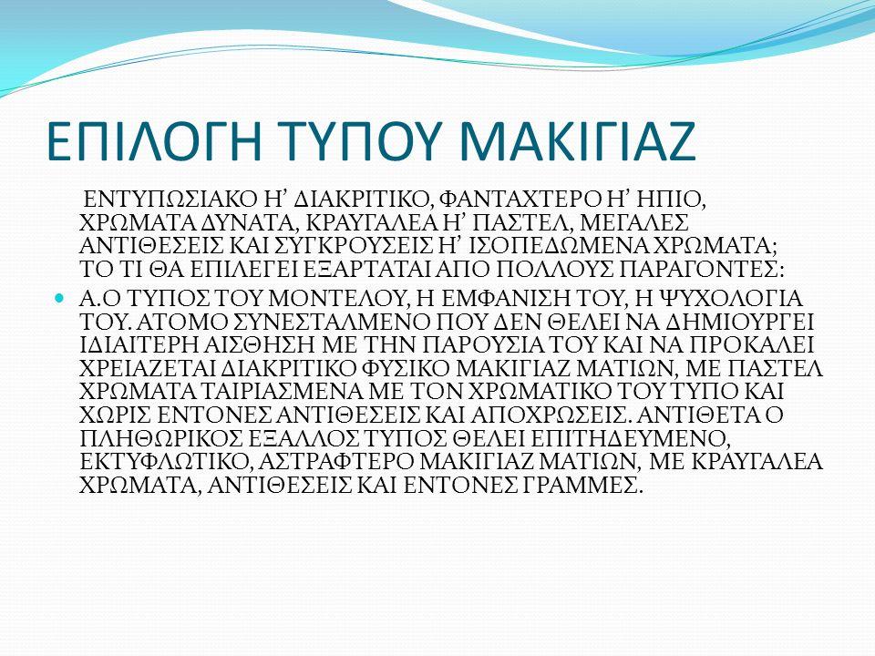 ΕΠΙΛΟΓΗ ΤΥΠΟΥ ΜΑΚΙΓΙΑΖ