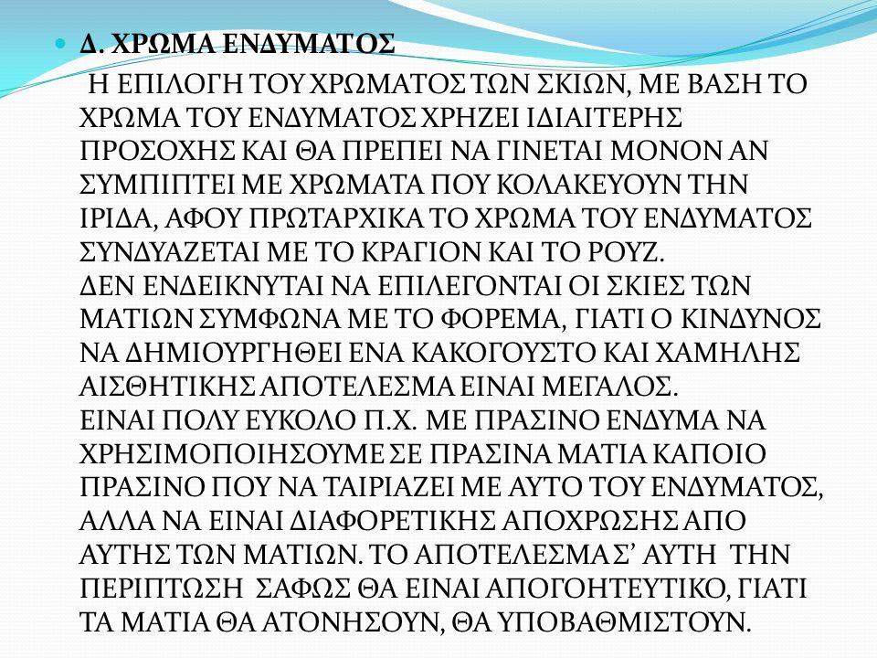 Δ. ΧΡΩΜΑ ΕΝΔΥΜΑΤΟΣ
