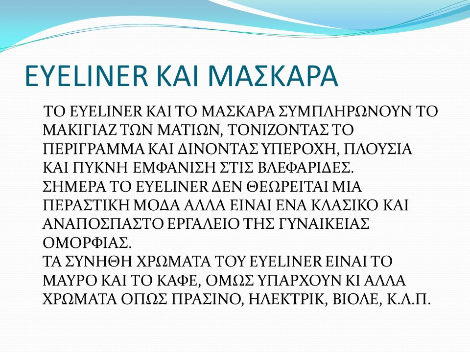 EYELINER ΚΑΙ ΜΑΣΚΑΡΑ