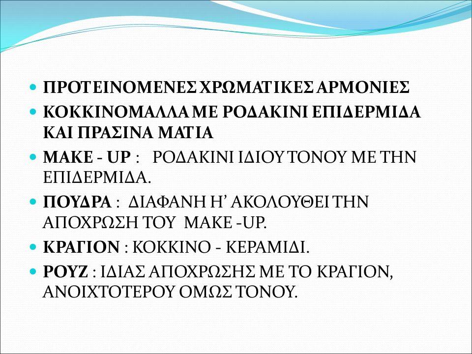ΠΡΟΤΕΙΝΟΜΕΝΕΣ ΧΡΩΜΑΤΙΚΕΣ ΑΡΜΟΝΙΕΣ