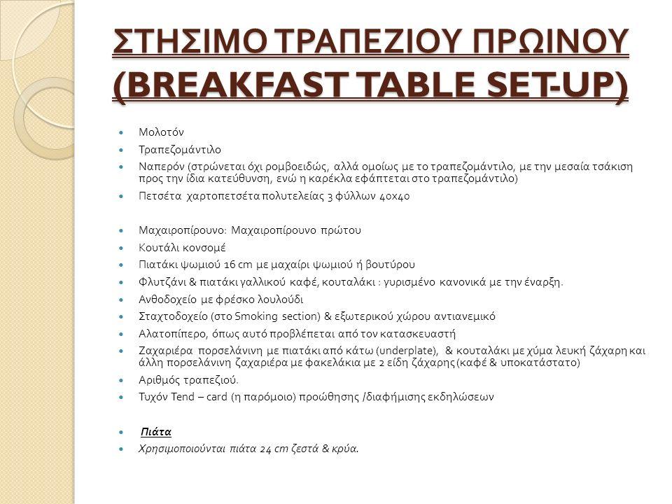 ΣΤΗΣΙΜΟ ΤΡΑΠΕΖΙΟΥ ΠΡΩΙΝΟΥ (BREAKFAST TABLE SET-UP)