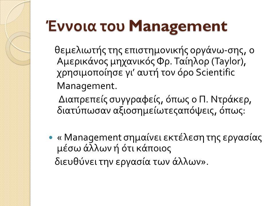 Έννοια του Management
