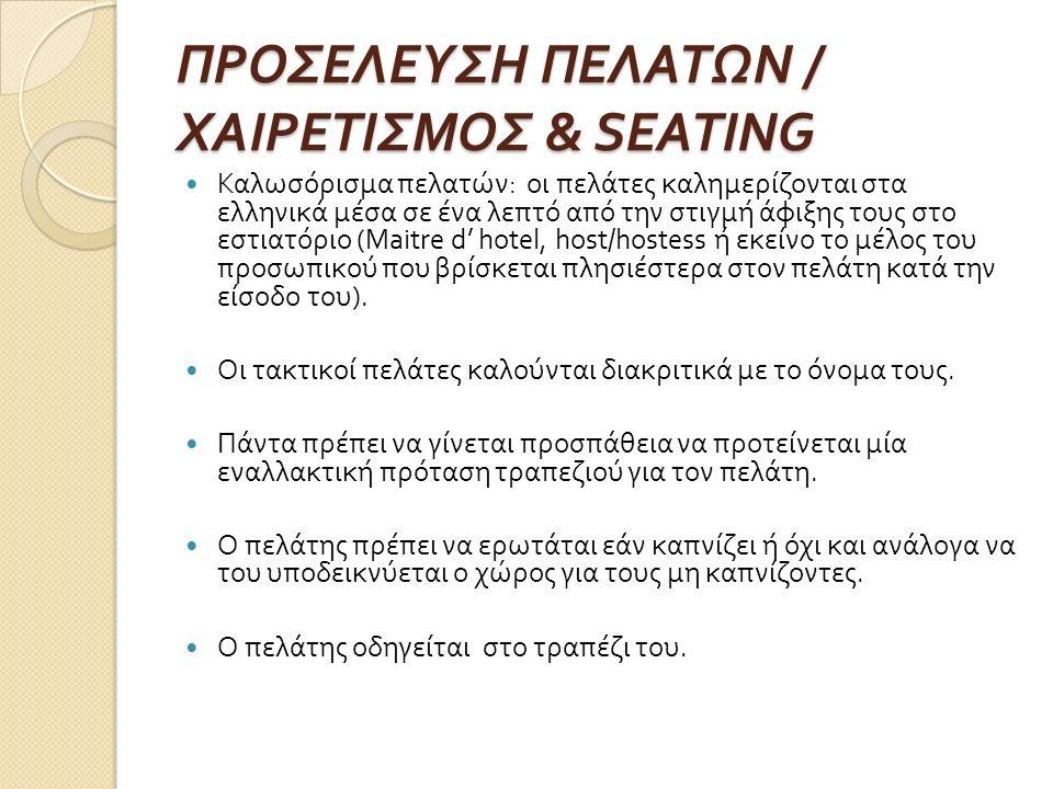 ΠΡΟΣΕΛΕΥΣΗ ΠΕΛΑΤΩΝ / ΧΑΙΡΕΤΙΣΜΟΣ & SEATING