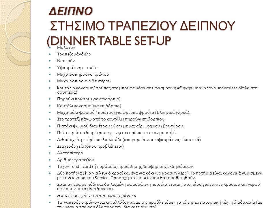 ΔΕΙΠΝΟ ΣΤΗΣΙΜΟ ΤΡΑΠΕΖΙΟΥ ΔΕΙΠΝΟΥ (DINNER TABLE SET-UP