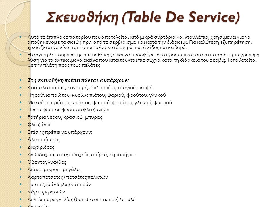 Σκευοθήκη (Table De Service)