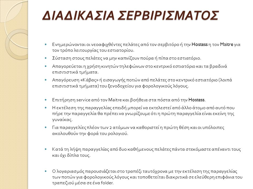 ΔΙΑΔΙΚΑΣΙΑ ΣΕΡΒΙΡΙΣΜΑΤΟΣ
