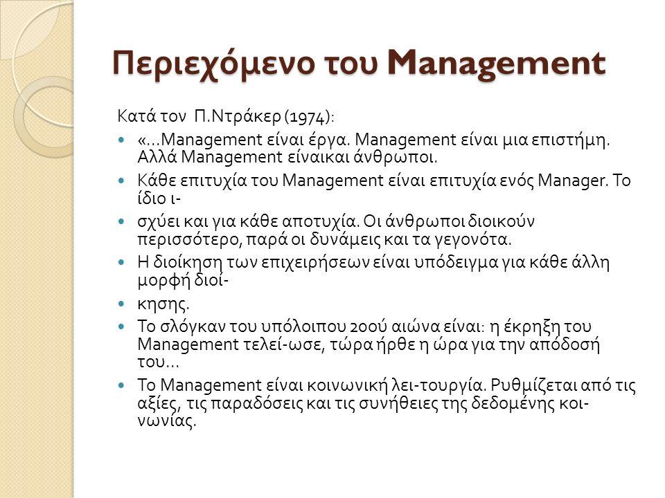Περιεχόμενο του Management