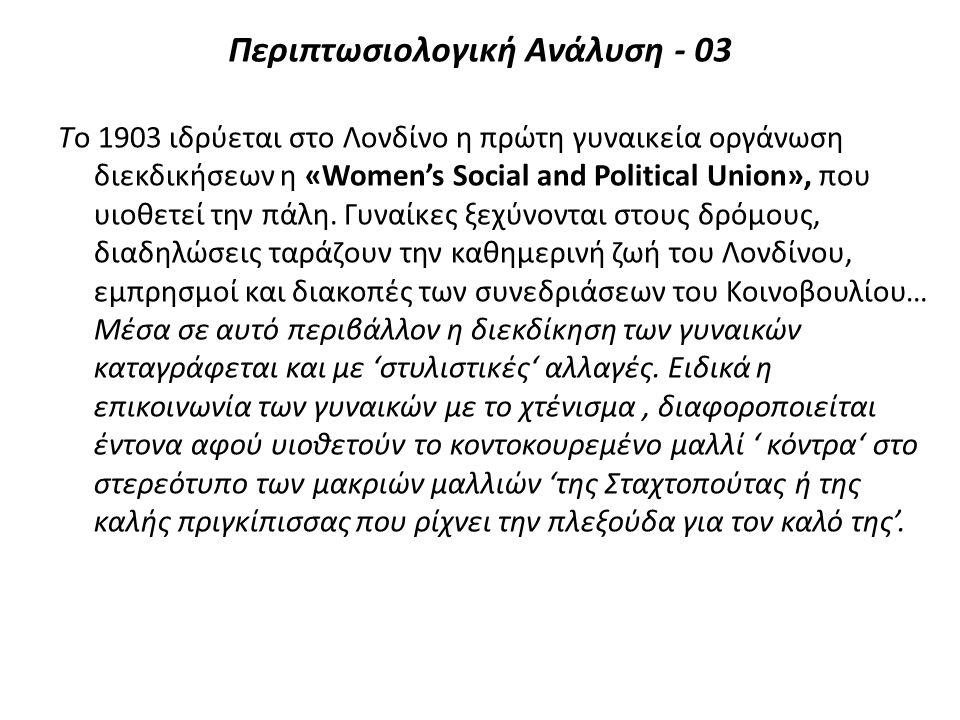 Περιπτωσιολογική Ανάλυση - 03