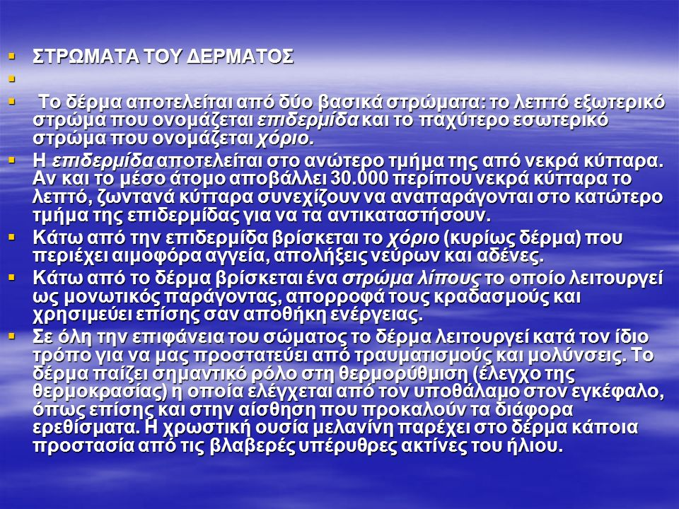 ΣΤΡΩΜΑΤΑ ΤΟΥ ΔΕΡΜΑΤΟΣ