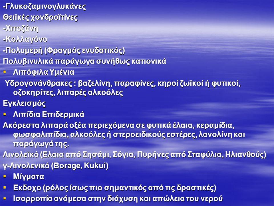 -Γλυκοζαμινογλυκάνες