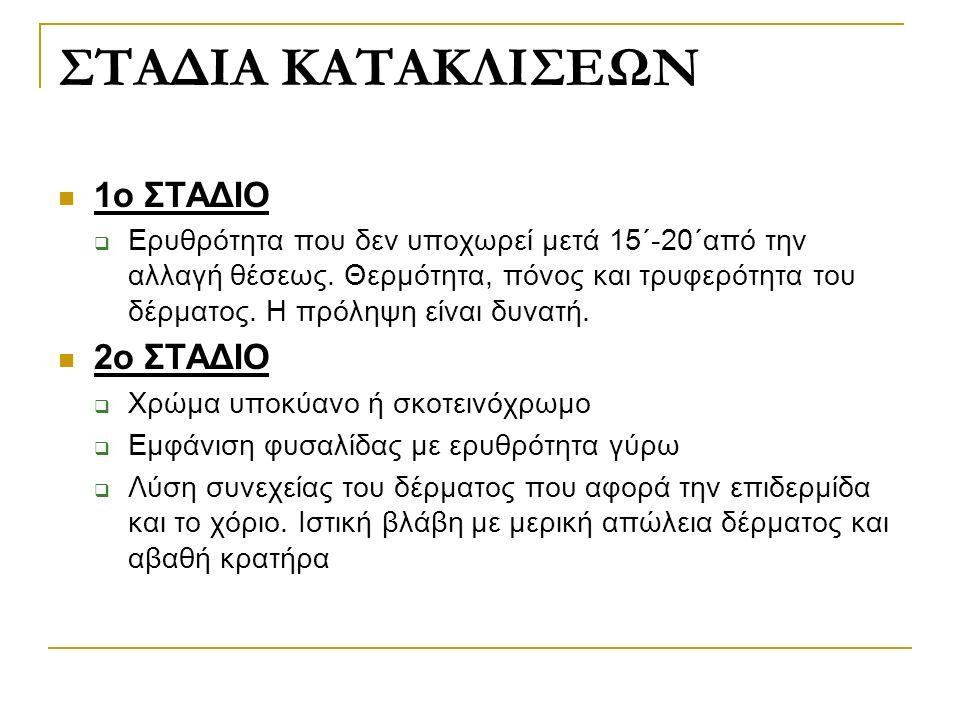 ΣΤΑΔΙΑ ΚΑΤΑΚΛΙΣΕΩΝ 1ο ΣΤΑΔΙΟ 2ο ΣΤΑΔΙΟ