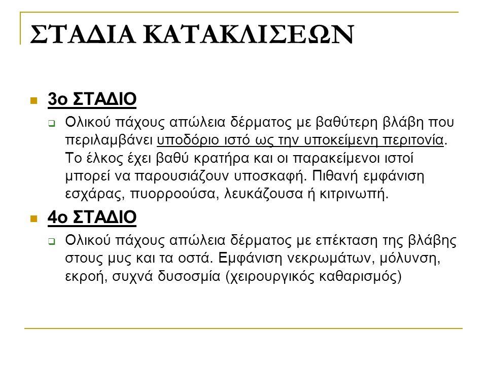 ΣΤΑΔΙΑ ΚΑΤΑΚΛΙΣΕΩΝ 3ο ΣΤΑΔΙΟ 4ο ΣΤΑΔΙΟ